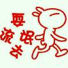 网友昵称:Chuanzhang