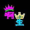 https://q2.qlogo.cn/headimg_dl?dst_uin=68285802&spec=100